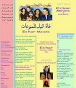 Es'har Maana 2000 Launch